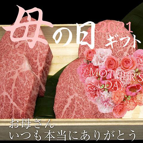 【母の日】松阪牛トモサンステーキ100g×4枚