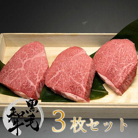 黒毛和牛トモサンステーキ 100g×3枚