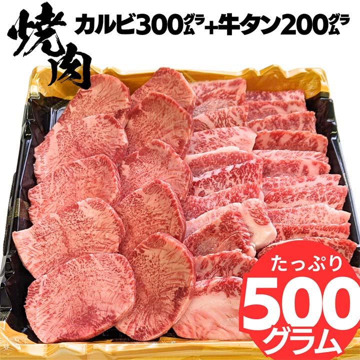 黒毛和牛 不揃い カルビ 300g×厚切り 牛タン 200g