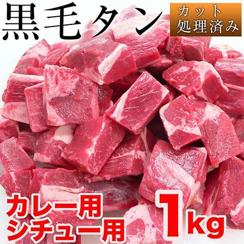 黒毛和牛タン [カレー・シチュー用] カット500g