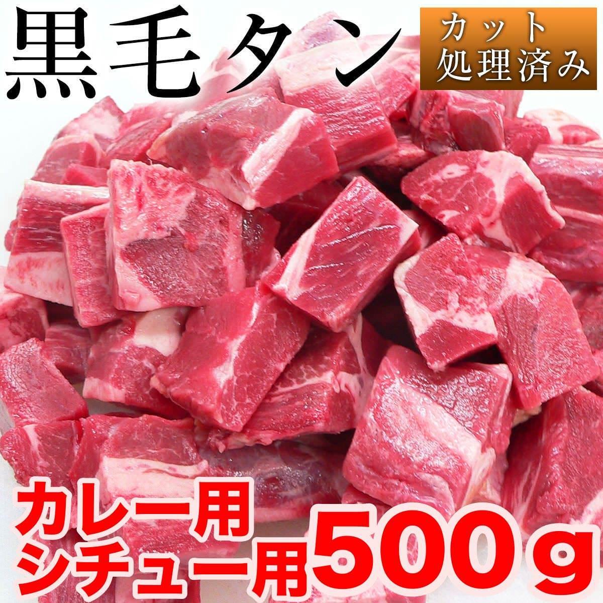 黒毛和牛タン [カレー・シチュー用] カット500g×2パック