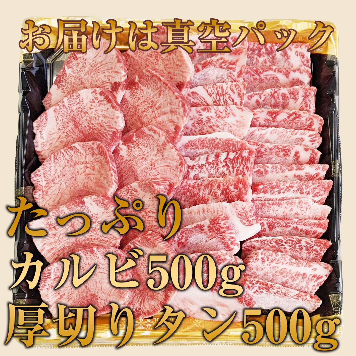 黒毛和牛 カルビ500gタン500gの合計2パックのメガ盛りセット