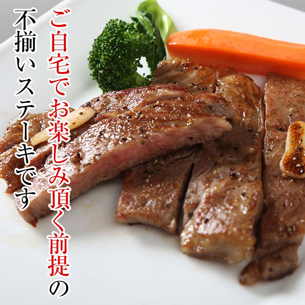 【簡易包装】不揃い 黒毛和牛モモステーキ 100g×2枚