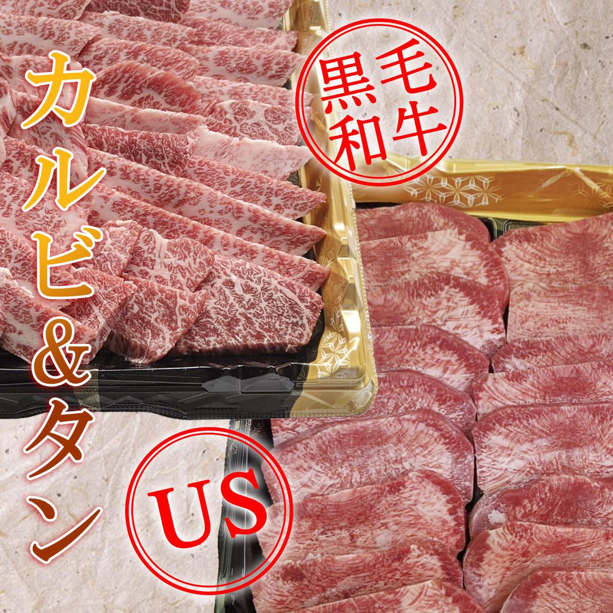 焼肉食べ比べセット